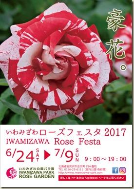 ROSEfesta2017poster