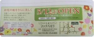 花新聞広告.jpg
