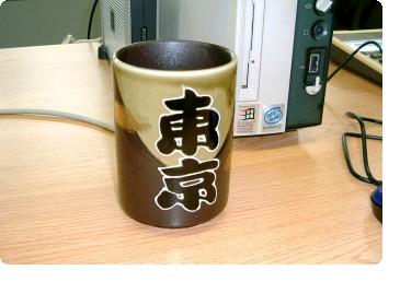 湯のみ茶碗.jpg