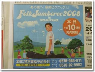 フォークジャンボリー2008