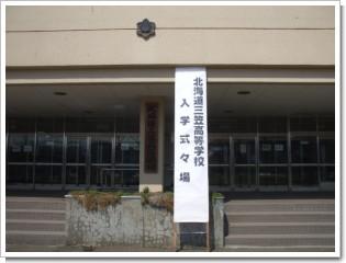 三笠高校の入学式