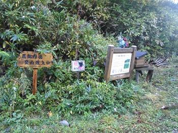 黒内松岳登山口