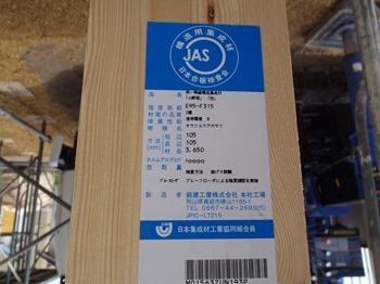 木材表示 (2)