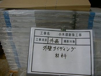 外壁材 (2)