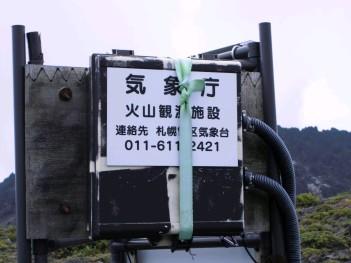 気象庁CIMG0089.JPG