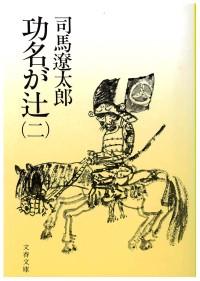 司馬遼太郎-功名が辻2