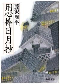 藤沢周平-用心棒1