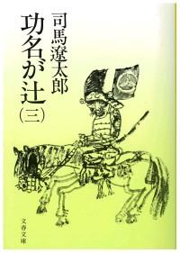 司馬遼太郎-功名が辻3