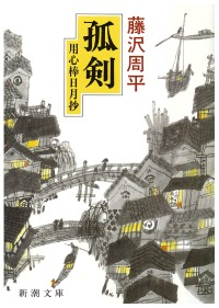 藤沢周平-用心棒2