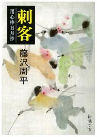 藤沢周平-用心棒3