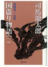 司馬遼太郎-国盗り物語1