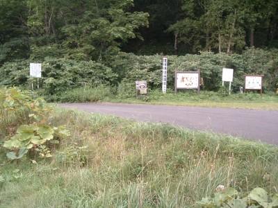 札幌山岳会 ウエンシリ岳登山口062.jpg