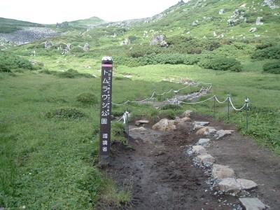 札幌山岳会 トムラウシ公園074.jpg