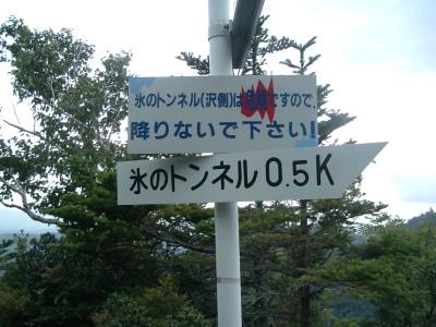 札幌山岳会 危険065.jpg