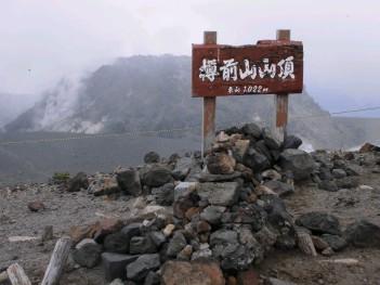 樽前山CIMG0085.JPG