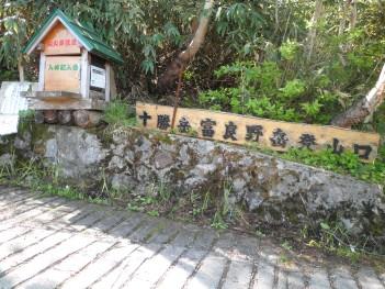 富良野岳登山口 075.jpg