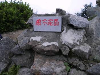 風不死岳CIMG0103.JPG