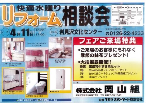 09 タカラ リフォーム相談会.jpg