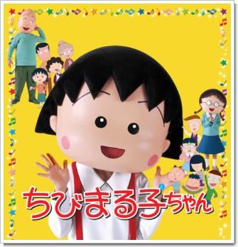 chibimaruko.jpg