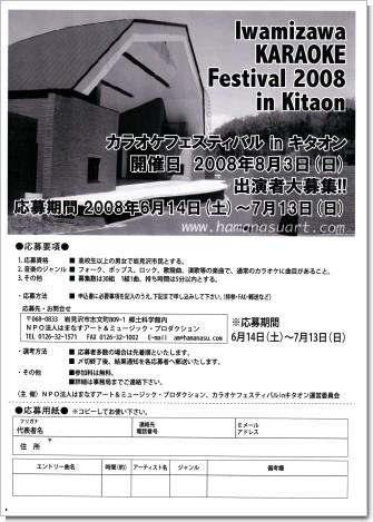 キタオン カラオケ2.jpg