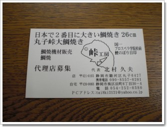 丸子峠鯛焼き屋②.JPG
