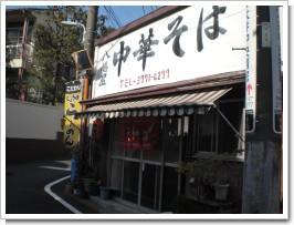 八幡屋①.JPG