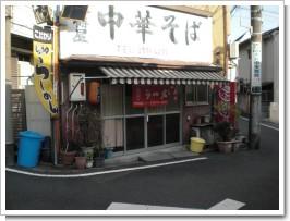 八幡屋②.JPG
