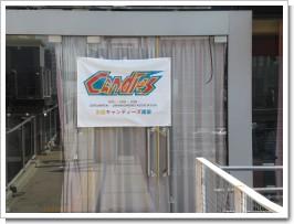 キャンナイ2012②.JPG