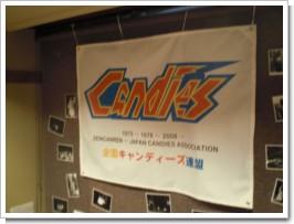 キャンナイト2011③.JPG