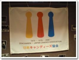 キャンナイト2011④.JPG