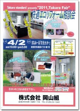 タカラ2011①.jpg