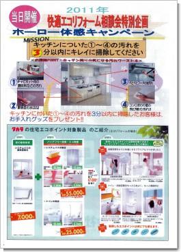 タカラ2011②.jpg