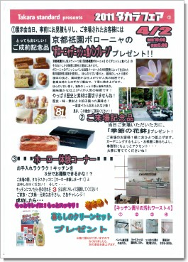 タカラ2011③.jpg
