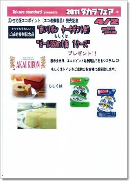 タカラ2011④.jpg