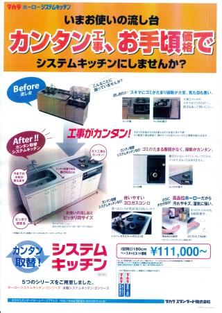 タカラ カンタン システムキッチン.jpg