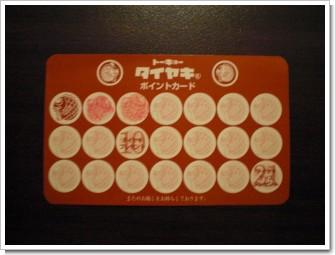 トーキョータイヤキ④.JPG